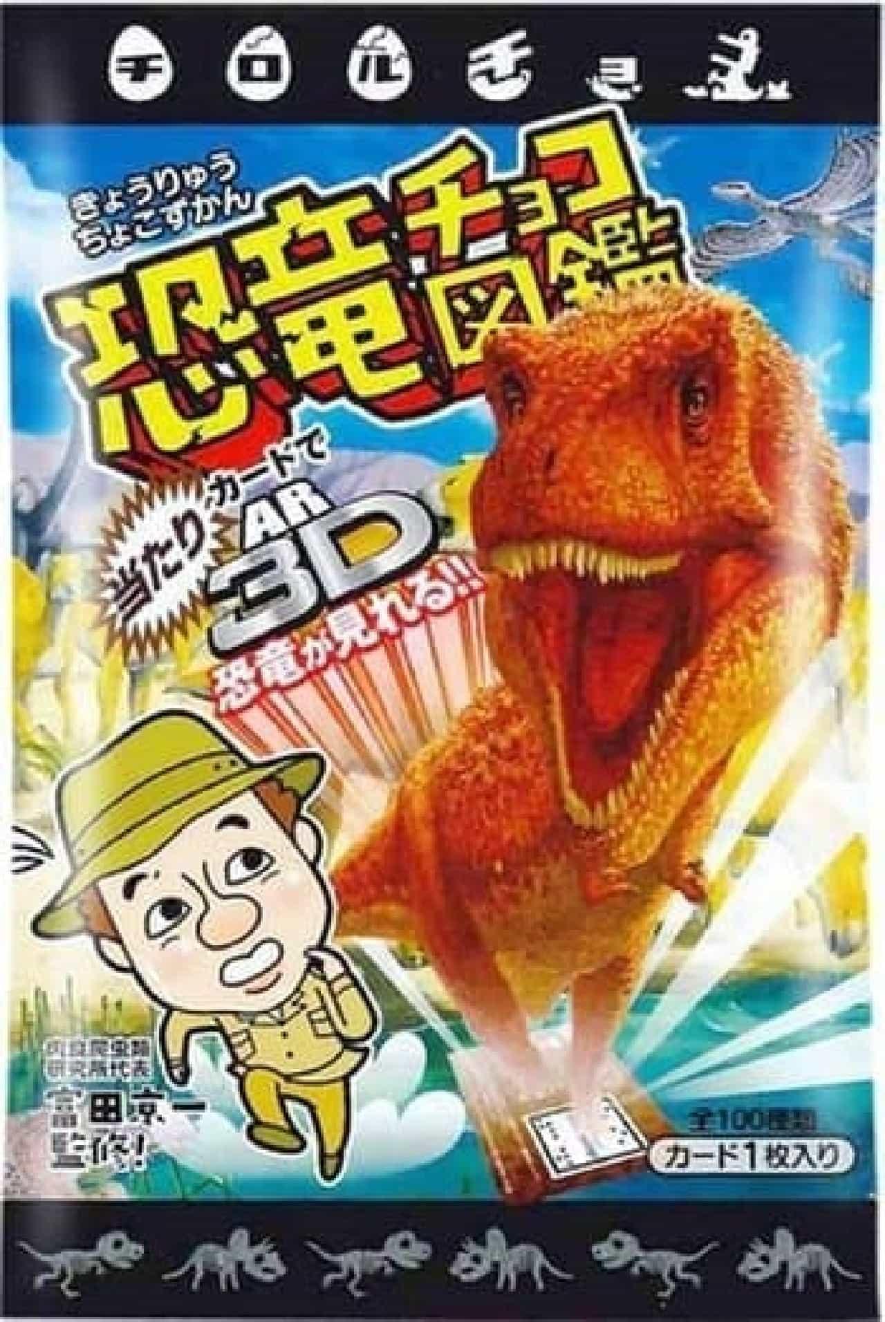 『恐竜チョコ図鑑』